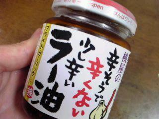 桃屋の食べるラー油♪