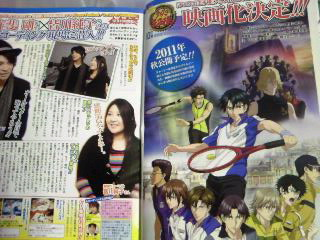 テニプリ映画2011年秋公開予定ですって!