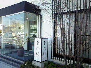 あめ婦〜芦屋のモダンだけど老舗旅館風日本料理店