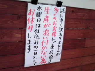 芦屋パンタイム〜人気過ぎて水曜日お休みに?