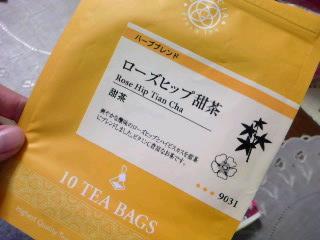 ルピシアのローズヒップ甜茶を季節柄飲んでみた