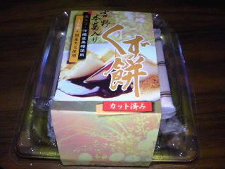 関西人がくず餅を食べてみた