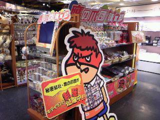 鷹の爪団購買部in大阪に行ってみた
