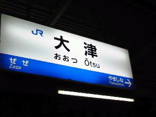 滋賀県観光大使に会ってきた